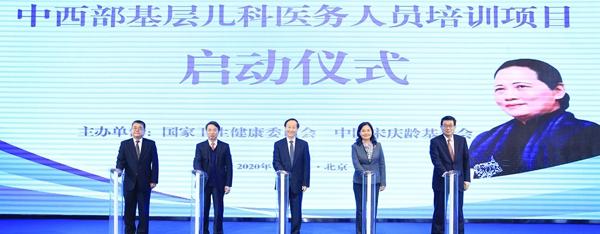 响应健康中国行动培养基层儿科人才