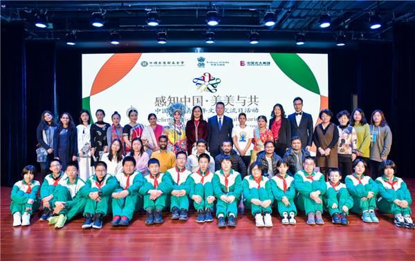 """""""感知中国·美美与共""""中国·印度青少年文化交流日活动圆满举行"""