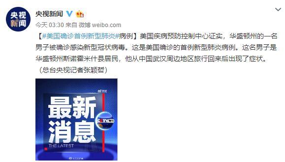 美国确诊首例新型肺炎病例患者曾去中国武汉周边旅行