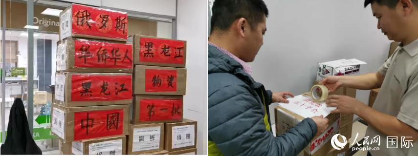 俄罗斯中国总商会积极为疫区组织捐款捐物活动