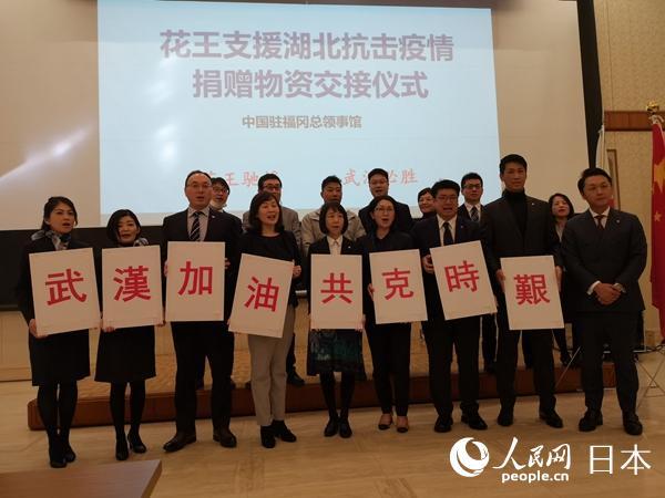 """2月13日,中国驻福冈总领馆举办""""花王支援湖北抗击疫情捐赠物资交接仪式""""。"""