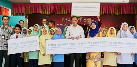 马来西亚人民公正党主席声援中国抗击疫情