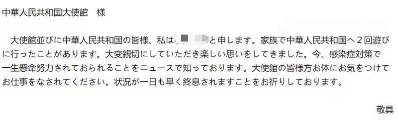 中国驻日本大使孔铉佑复信日本民众:中日携手,共克时艰,战胜疫情,曙光在前