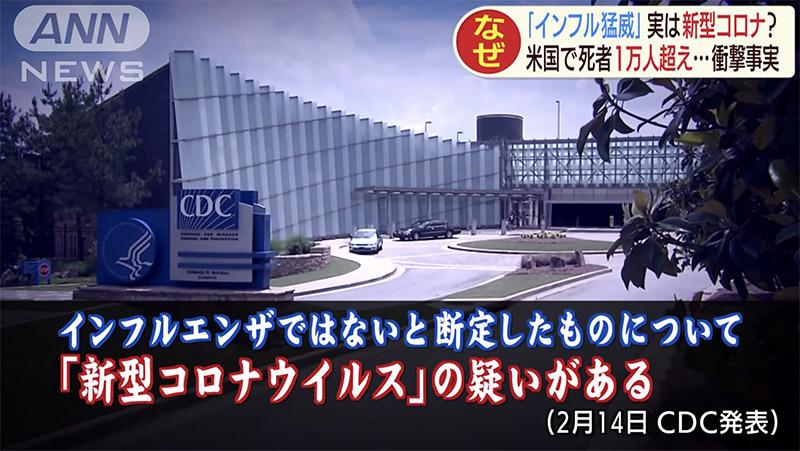 美国疾病控制与预防中心于2月14日发布,那些判定为非流感的病毒,被怀疑可能为新型冠状病毒。