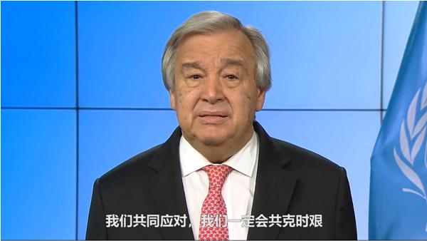 联合国秘书长呼吁全球共同向新冠宣战