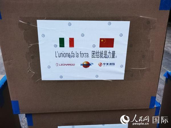 正阳集团说相符中美洲际向意大利施舍防疫物资