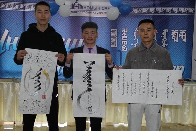 """2019年5月3日,蒙古国立大学举办""""蒙古文字节""""活动。图为传统蒙文书法获奖作品展示。(图片来源:蒙古国立大学图书馆网站)"""