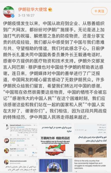 魔难见真情!多国政要社媒平台发声感激中国