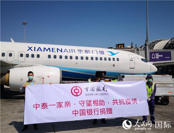 """中国银行向泰国卫生部捐赠战""""疫""""物资"""
