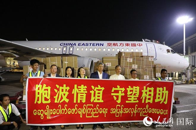 中国政府援助缅甸医疗物资抵达仰光