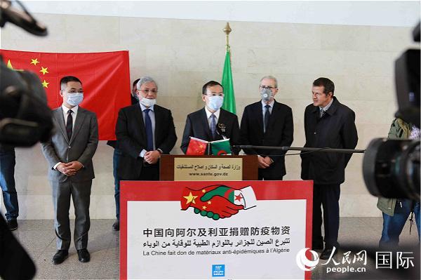 中方援助防疫物资运抵阿尔及利亚