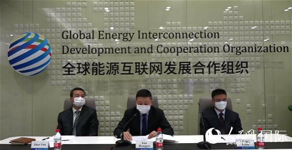全球能源互联网发展合作组织成立四周年网络研讨会举行