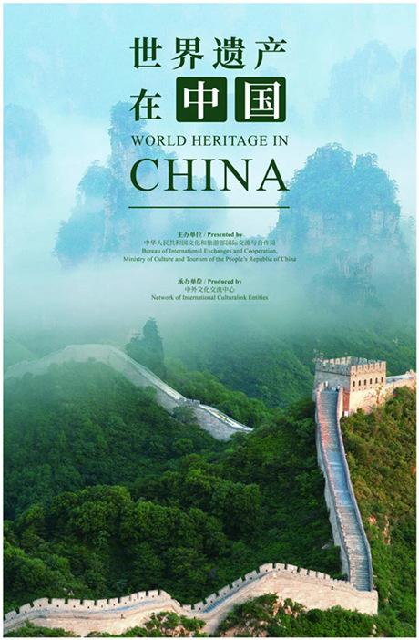 """线上""""云·游"""",共享中国文化之美"""