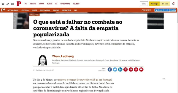 中国学子亲历葡萄牙如何抗疫
