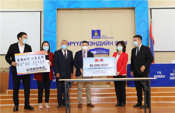 中企援助蒙古国抗疫物资交接仪式在乌兰巴托举行
