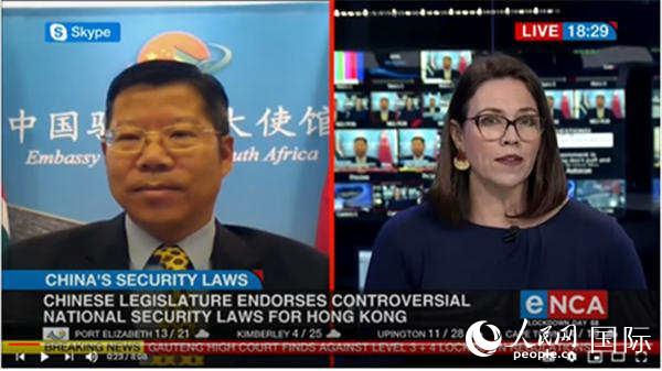 李南临时代办就香港国安立法接受南非主流电视台直播采访?