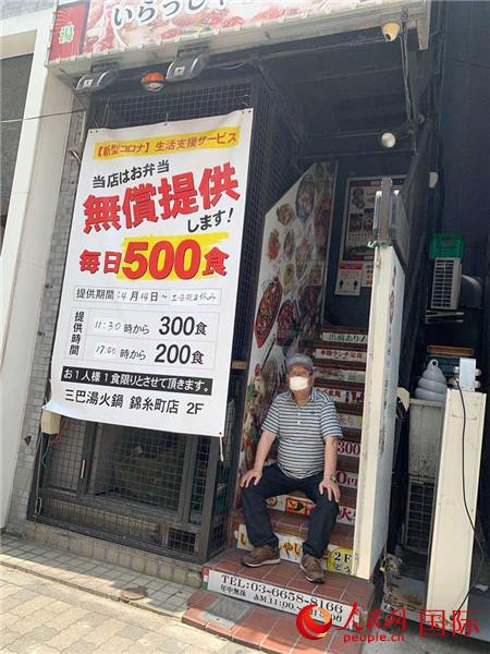 共克时艰!东京中餐馆疫情期间显大爱 免费便当深深感动日本民众