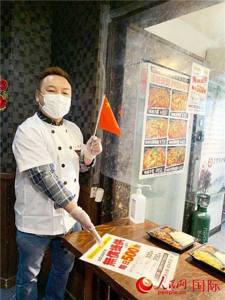 东京中餐馆疫情期间显大爱 每天免费发放便当深深感动日本民众