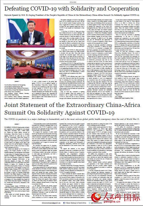 南非主流媒体积极评价中非团结抗疫特别峰会