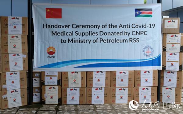 中国石油向南苏丹政府捐赠抗疫物资