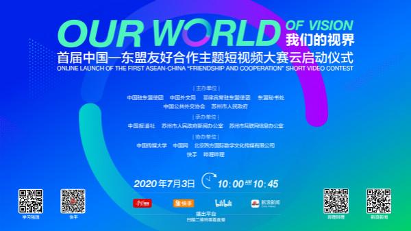 """""""我们的视界""""首届中国—东盟友好合作主题短视频大赛正式启动"""