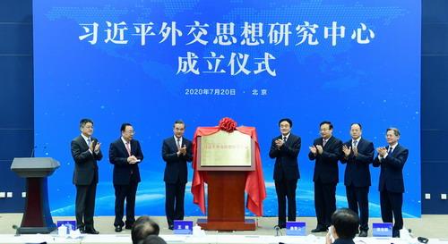 习近平交际思想研究中心创立典礼在北京进行