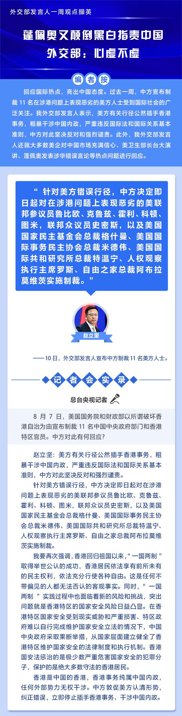 蓬佩奥又颠倒黑白指责中国外交部:心虚不虚