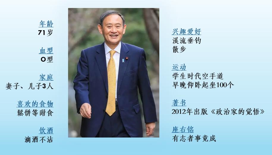 秋田县市民庆祝老乡菅义伟就任新首相