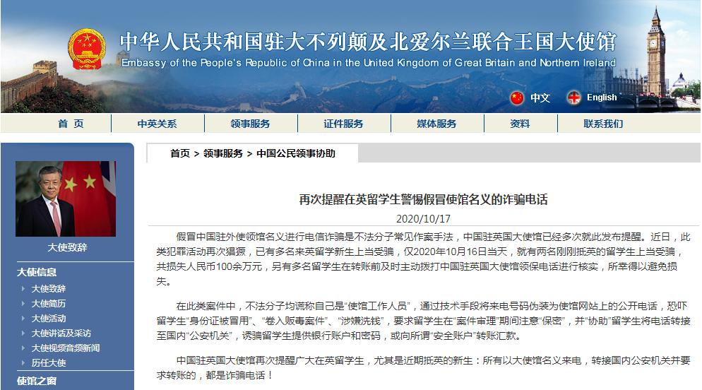 防范金融诈骗!中国驻英大使馆针对留学生发出紧急提醒