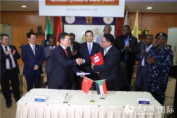 中资矿产企业与苏丹能矿部合作协议签署仪式在苏举行