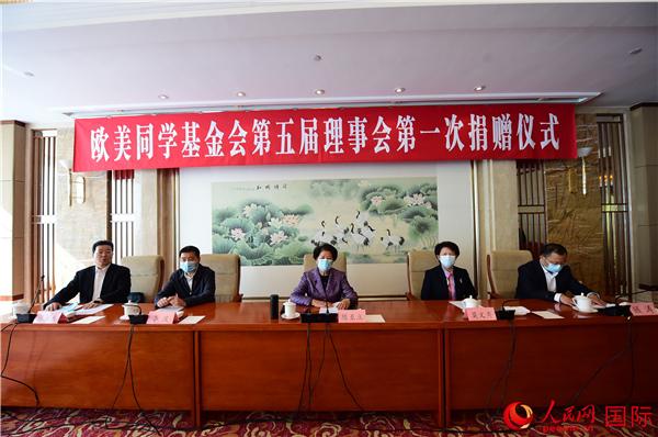 欧美同学基金会第五届理事会第一次捐赠仪式在京举行