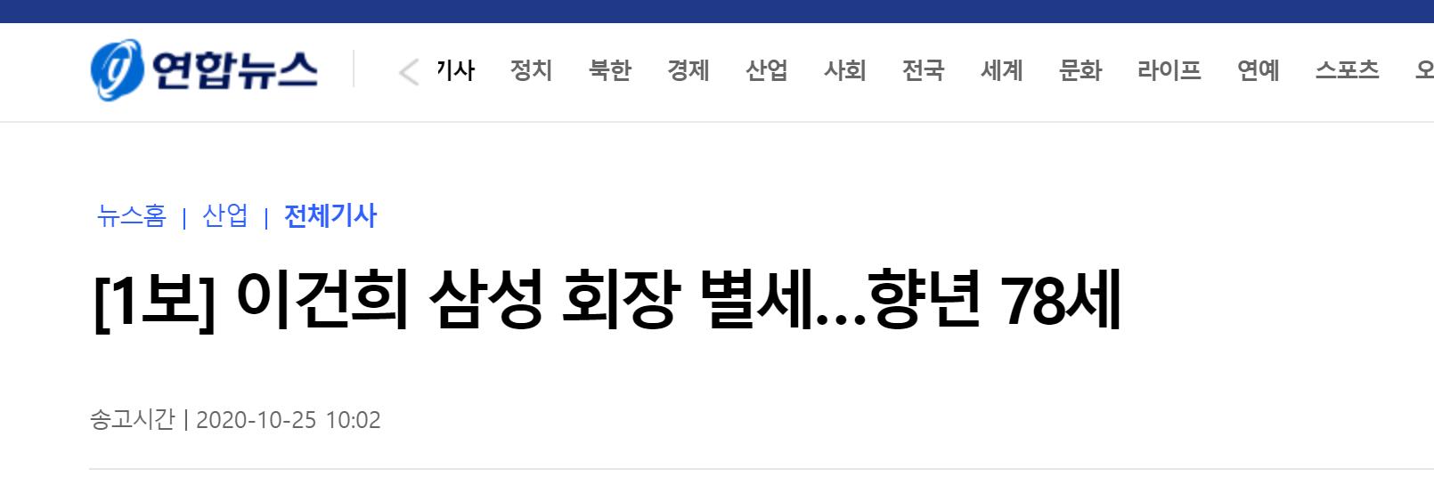 快讯!韩媒:韩国三星会长李健熙归天,享年78岁