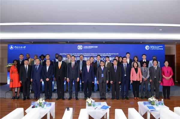 人类命运共同体国际学术联盟成立大会在中国传媒大学举行