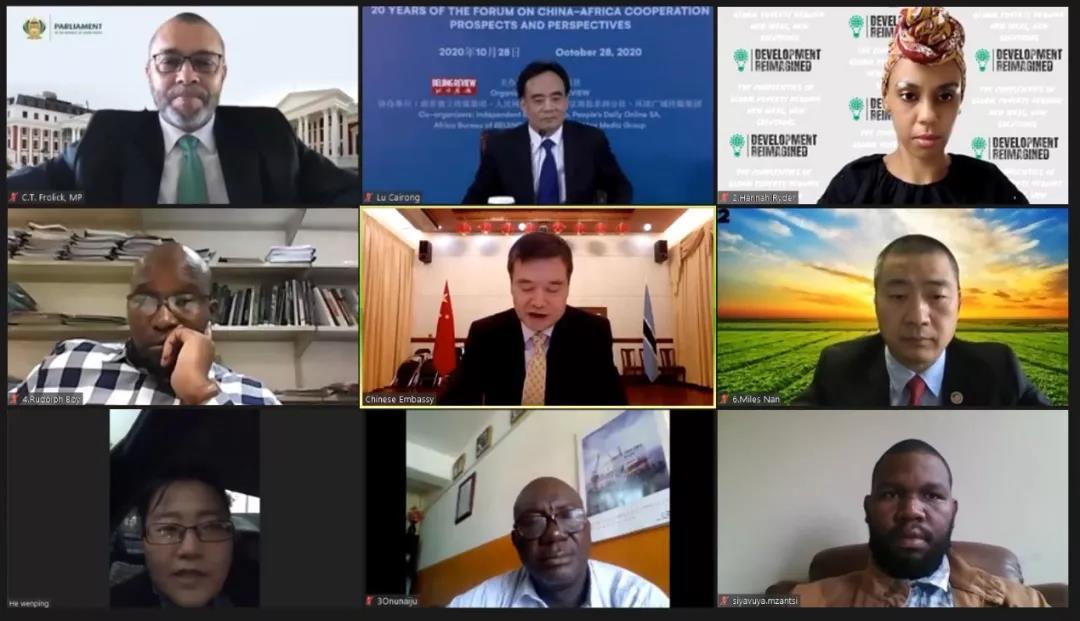 齐聚云端话友谊,畅言合作谋发展――中非合作论坛20周年成果与展望云论坛成功举行