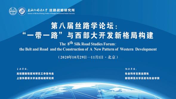 """第八届""""丝路学论坛""""在社会科学文献出版社会议中心召开"""