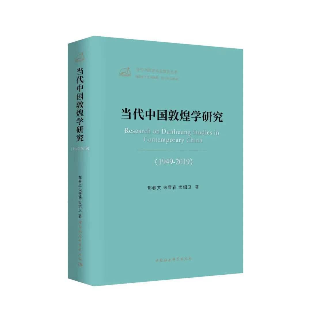 《当代中国敦煌学研究(1949-2019)》出版