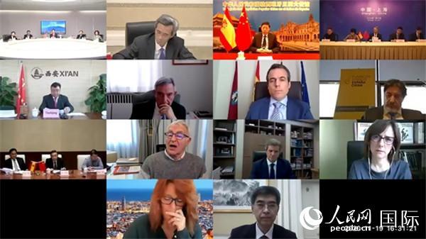 中国西班牙论坛——地方合作线上特别会