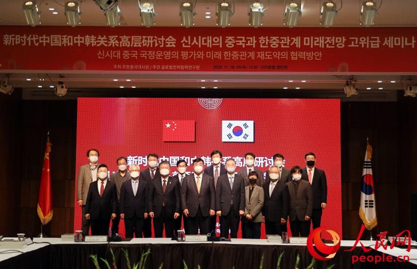 """中国驻韩国大使邢海明出席""""新时代中国和中韩关系高层研讨会"""""""