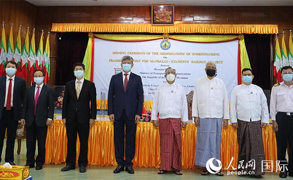 中缅合作缅甸曼德勒―皎漂铁路项目可行性研究谅解备忘录签署仪式举行
