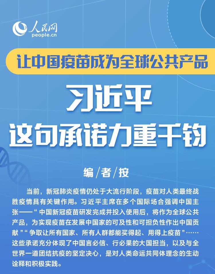 图解:让中国疫苗成为全球公共产品 习近平这句承诺力重千钧