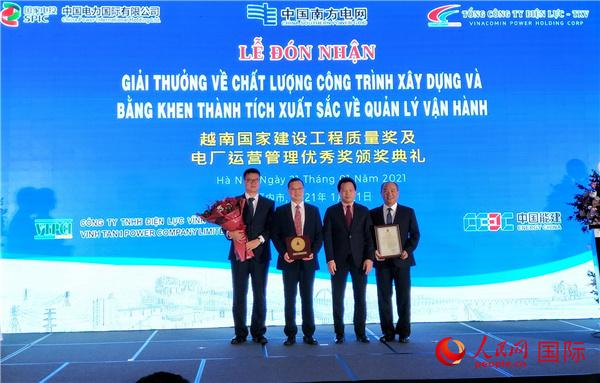 中企投建永新电厂得到越南国度双优奖项