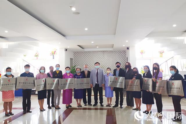 """2021""""新华智慧汉语学堂""""在泰国教育部授牌"""