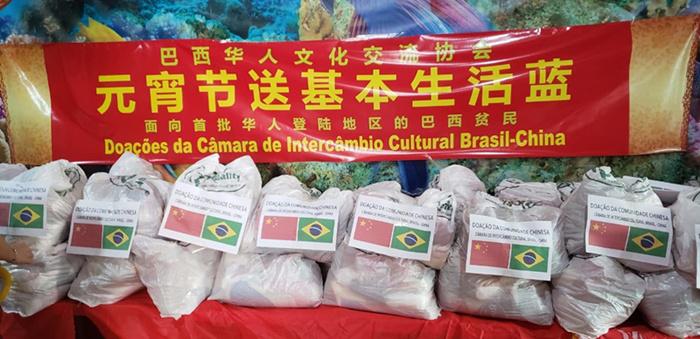 """元宵节前巴西华侨华人给当地民众送""""生活篮""""受到热情欢迎"""