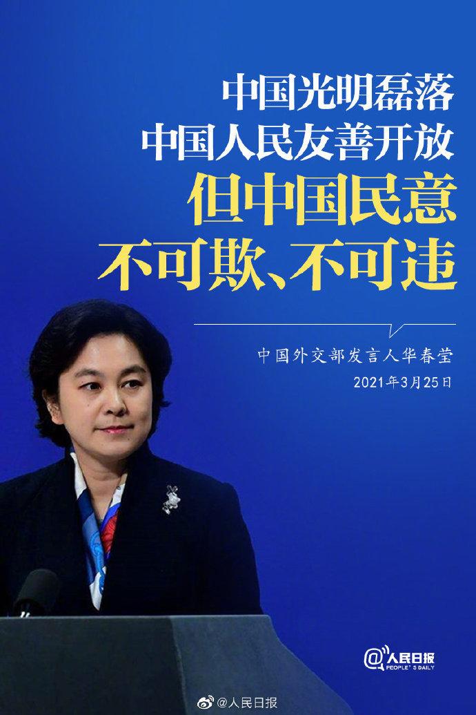 H&M遭广泛声讨抵制,华春莹:中国民意不可欺不可违