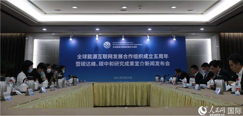 3月26日,全球能源互联网成长相助组织在京进行新闻宣布会,先容创立五年来的事情环境。 平心在线记者  曹师韵摄