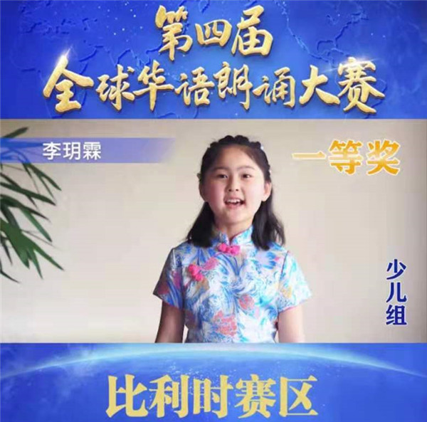第四届全球华语朗诵大赛比利时赛区颁奖典礼举行