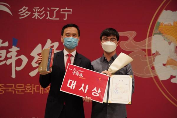 中国驻韩国大使馆教诲参赞力洪(左)为得到大使奖的选手颁奖。韩中文化友好协会供图