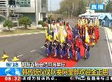 韩传统仪仗队奏阿里郎欢迎金正恩