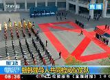 朝韩首脑共同检阅韩国三军仪仗队