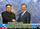 朝韩首脑会晤正在进行 金正恩:希望会晤成北南历史新起点